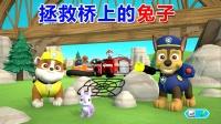 汪汪队立大功:阿奇拯救小小兔 狗狗巡逻队游戏