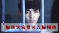 加拿大人吴亦凡入狱,全网都在处理他参演的短视频,五大协会发声