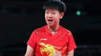 孙颖莎:东京奥运给自己打85分 没拿到女单金牌多少有些遗憾