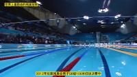 中国无臂飞鱼,两届奥运会破世界纪录,夺冠一瞬间让人泪目!