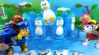 玩具故事:汪汪队出动玩企鹅转盘大挑战,大家都挑战失败了