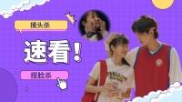 【上游】20:王瑞昌x胡意旋-摸头杀捏脸杀kswl