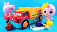 玩具故事:佩奇的多功能蔬菜运输车,跟朵朵玩夹夹乐和切切乐