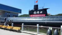 """亚洲最大的潜艇博物馆 参观""""旅顺口""""号潜艇 大连旅顺纪游"""