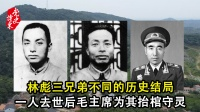 林彪三兄弟不同的历史结局,一人去世后毛主席为其抬棺守灵