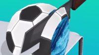 趣味小游戏:足球橡皮泥被切啦