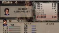 真三国无双4猛将传-修罗模式04新副将李元霸