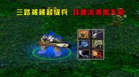 DOTA:大熊火枪,三路被破超级兵,攻速流派加大晕