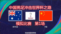 2022世界杯亚洲区预选赛,模拟比赛,澳大利亚vs中国