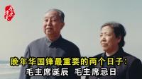 晚年华国锋最重要的两个日子:毛主席诞辰,毛主席忌日