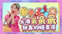 哇塞!太美了吧!机灵姐探访上海最最最甜美糖果展