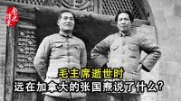毛主席逝世时,远在加拿大的张国焘说了什么?