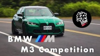【Pit63統哥】2022 宝马 BMW M3 Competition (G80) 试驾