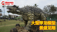 制作的大型恐龙机器人装饰模型 - 10米长电动甲龙模型