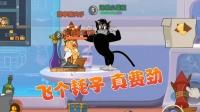 猫和老鼠手游196:布奇曰:放飞个老鼠真费劲!