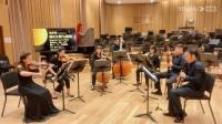 聆听贝多芬-上海爱乐乐团室内乐专场之六