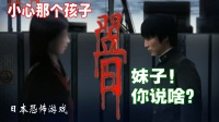 日本高中生放学回家 被鬼童骚扰《翌日》第1话