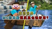 我的世界:现实木船很好用?玩家制MC木船