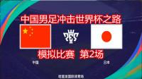 2022年世界杯亚洲区预选赛,模拟比赛,中国vs日本