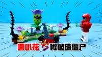 喇叭花对战橄榄球僵尸,谁会获胜呢?植物大战僵尸积木玩具