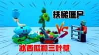植物大战僵尸玩具:冰西瓜对战扶梯僵尸,哪一方会获胜呢?