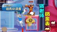 猫和老鼠手游199:猫老师乱扔金表,坑苦了鼠爸鼠妈