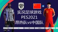 实况足球游戏,PES2021,昂热队vs中国队