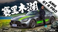 赛里木湖 x AMG GT R PRO|驾驭之旅