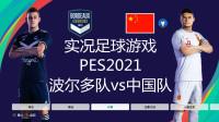 实况足球游戏,PES2021,波尔多队vs中国队
