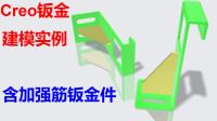 Creo8.0实用技术视频教程:钣金零件中的加强筋创建方法