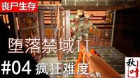 【七日杀A19堕落禁域】疯狂难度04 反复被偷袭