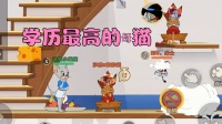 猫和老鼠手游200:整个游戏里学历最高的母猫-凯特