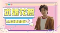 """【上游】48:""""土橘夫妇""""求婚花絮,精心布置的现场竟遭嫌弃?"""
