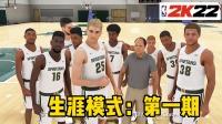 【布鲁】NBA2K22生涯模式:进入大学!开启篮球传奇之旅!