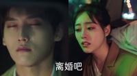 程序员那么可爱:陆漓撞见姜逸城和前女友约会,果断离婚