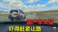 穿越西藏阿里国产车气势太猛,想去追却没实力