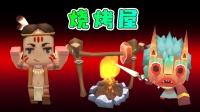 迷你世界852:二狗子建了一个烧烤屋,怪物动物都能烤