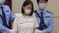 劳荣枝出庭T恤衫印的英文引关注,网友:收获死刑