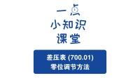 差压表(700.01)的零位调节方法