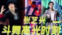 《这就是街舞》:张艺兴斗舞高光时刻(一)