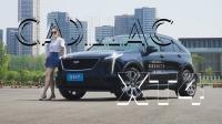 20万入手豪华品牌2.0T,凯迪拉克XT4值得买吗?