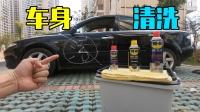 这5种车身上的顽固污渍,其实不难清洗,关键是要用对方法