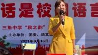 临夏县三角初级中学普通话宣传周活动