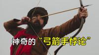 """""""弓箭手悖论""""是什么,为什么瞄得越准越射不中?慢镜头还原全程"""