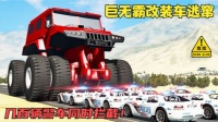 模拟器:巨无霸改装车横冲直撞,几百辆警车同时拦截,场面震撼!
