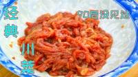 这道炒肉丝才是川菜经典,现在已经失传了,吃一口那真叫一个香