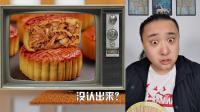 中秋节到了,这样的月饼要来一个吗?