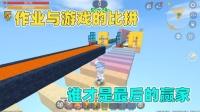 迷你世界:作业游戏怎么选?