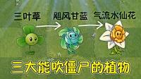 三大能吹僵尸的植物,你最看好谁?