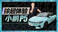 传统家轿颠覆者,徐超告诉你为什么小鹏P5值得买